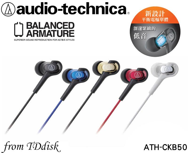 志達電子 ATH-CKB50 audio-technica 日本鐵三角 耳道式耳機 動鐵 平衡電樞