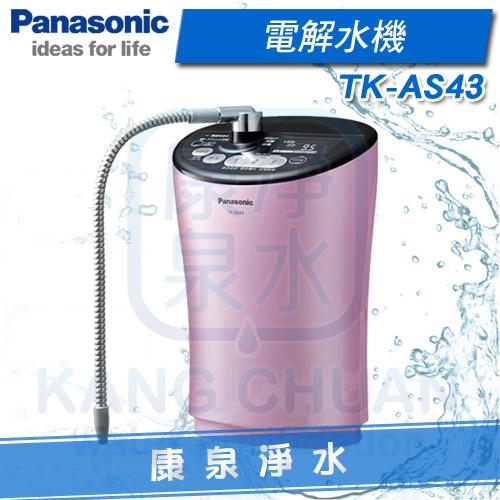 ◤免費安裝◢ Panasonic 台灣松下 國際牌電解水機 TK-AS43 ZTA / TKAS43 ZTA ~ 贈 專用酸水龍頭、前置快拆過濾器~分期0利率~