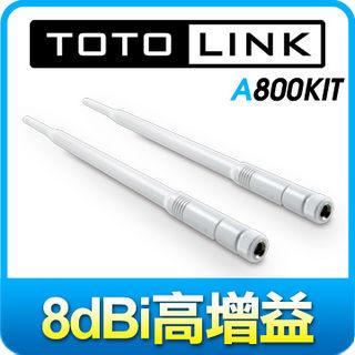 TOTOLINK A008KIT(8dBi無線高增益天線) 2入裝高增益天線 [天天3C]