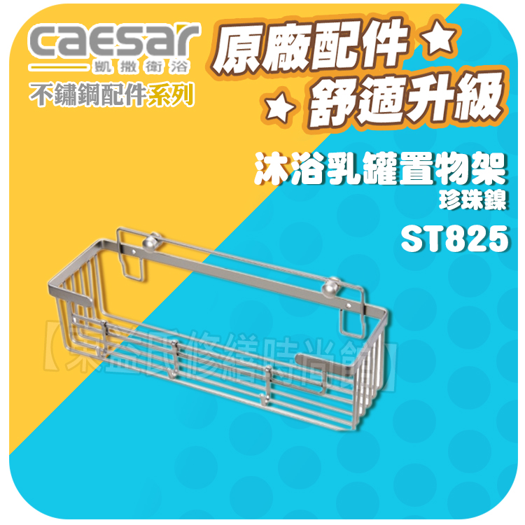 Caesar凱薩衛浴 沐浴乳罐置物架 ST825 不鏽鋼珍珠鎳【東益氏】漱口杯架 衛生紙架 馬桶刷架 香皂盤