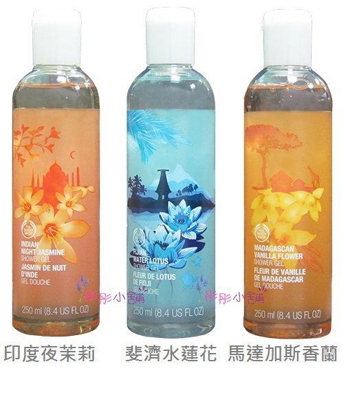 【彤彤小舖】The Body Shop 香氛沐浴膠  印度夜茉莉 斐濟水蓮花 250ml 美國購入