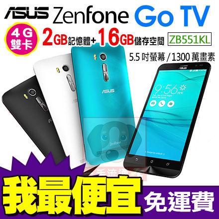 ASUS ZenFone Go TV ZB551KL 2G/16G 攜碼台灣之星4G月繳$488 手機1元