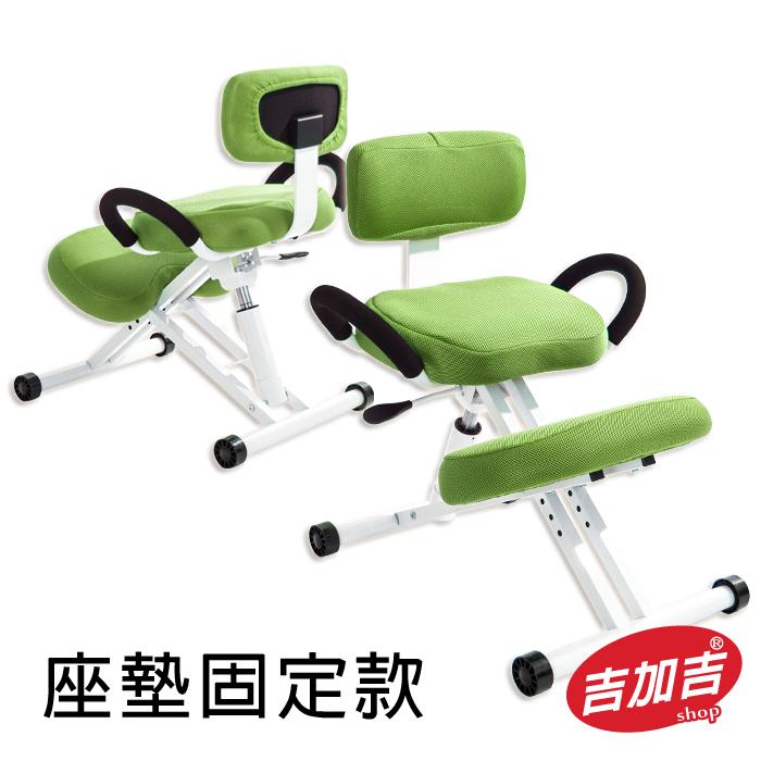 吉加吉 機能工學 跪姿椅 型號457C 多色布套