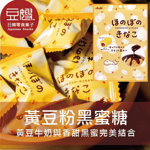 【即期特價】日本零食 Asahi 黃豆粉黑蜜夾心糖