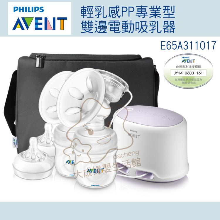 【大成婦嬰】AVENT 輕乳感雙邊電動吸乳器 (E65A311017) 1組
