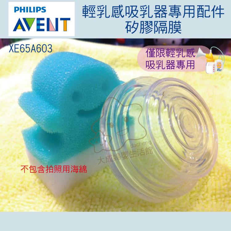 【大成婦嬰】AVENT 輕乳感吸乳器專用配件(矽膠隔膜) XE65A603