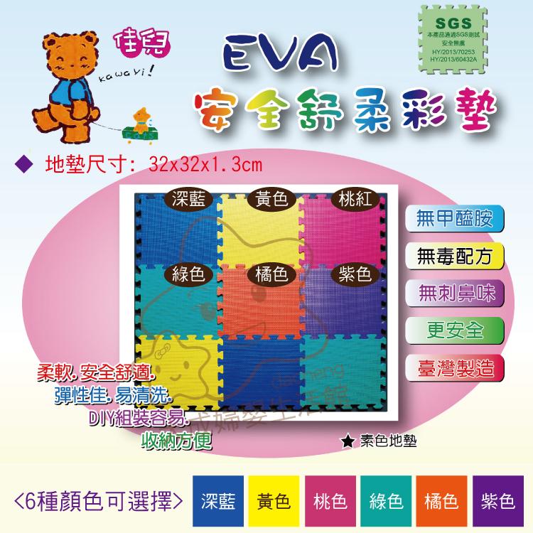【大成婦嬰】新款 EVA 無味.無毒.安全.素色地墊/舒柔彩墊32x32 (10片/組)