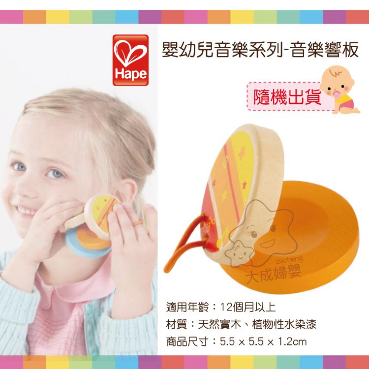 【大成婦嬰】德國 Hape 愛傑卡 音樂響板 E0311