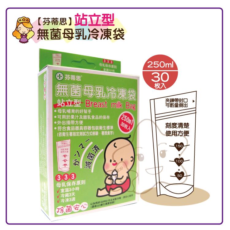 【大成婦嬰】芬蒂思 站立型母乳冷凍袋 (250ml、150ml)