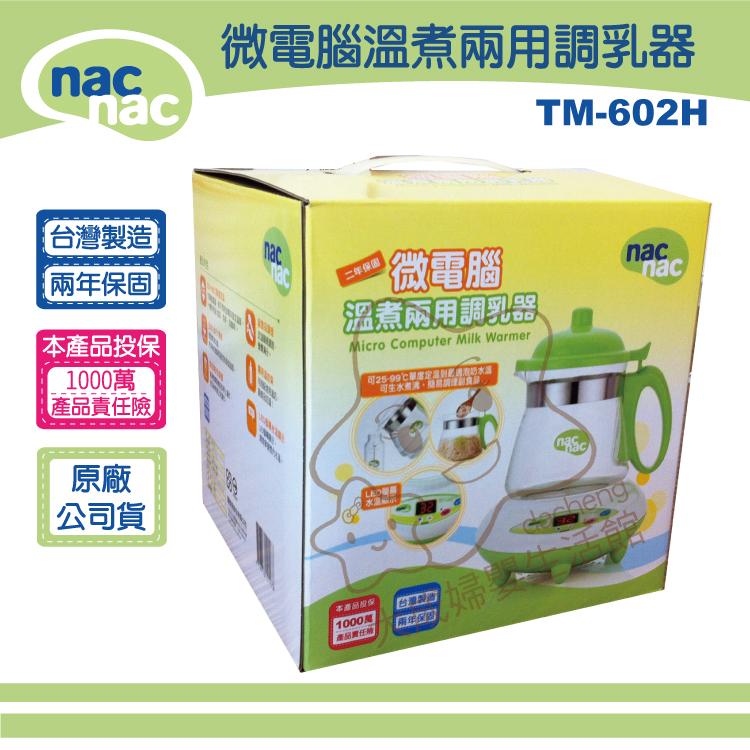 【大成婦嬰】nac nac 微電腦溫煮兩用調乳器(TM-602H) 2年保固 公司貨