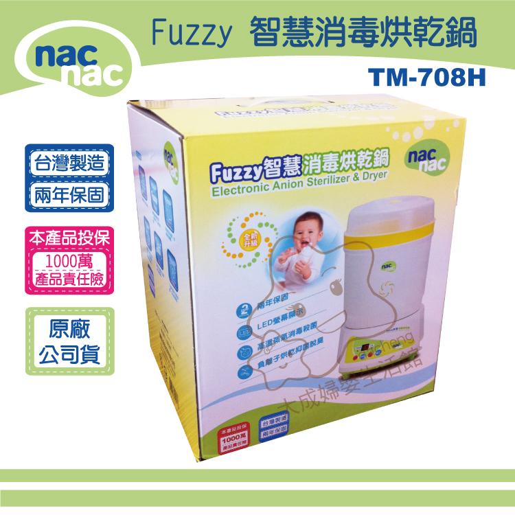 【大成婦嬰】nac nac Fuzzy 制菌烘乾消毒鍋TM-708H 公司貨,原廠保固兩年