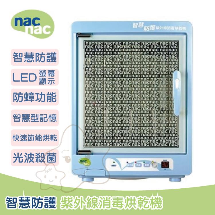 【大成婦嬰】nac nac 智慧防護紫外線消毒烘乾機 UA-0013