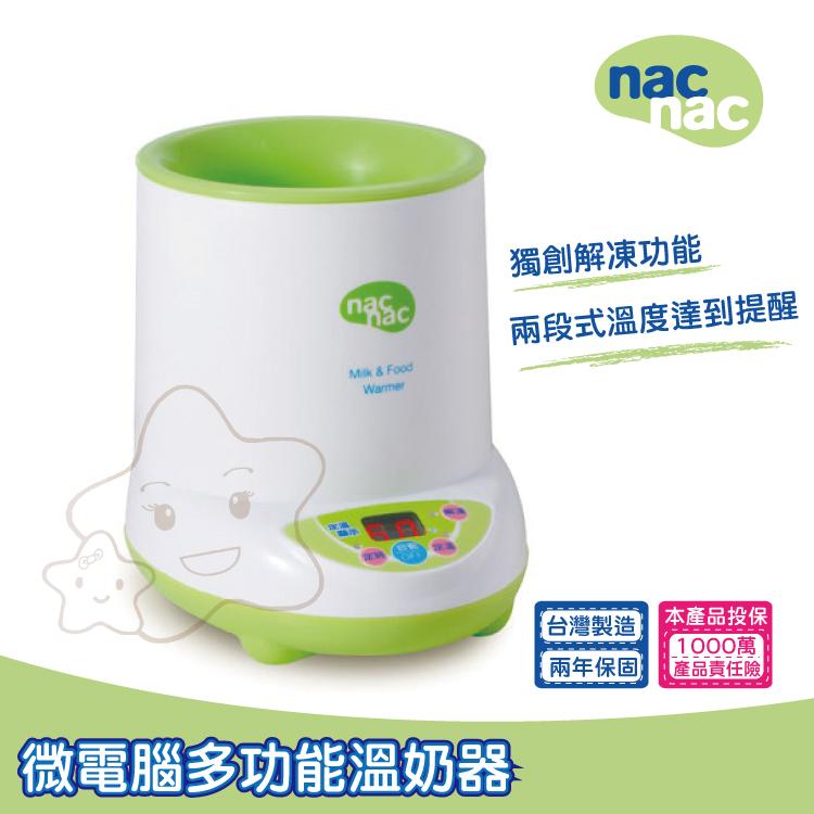 【大成婦嬰】nac nac 微電腦多功能溫奶器 公司貨 原廠保固