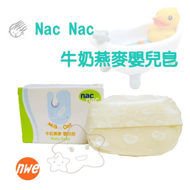 【大成婦嬰】nac nac 牛奶燕麥嬰兒皂 保濕潤澤