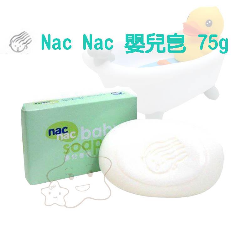 【大成婦嬰】nac nac 嬰兒皂