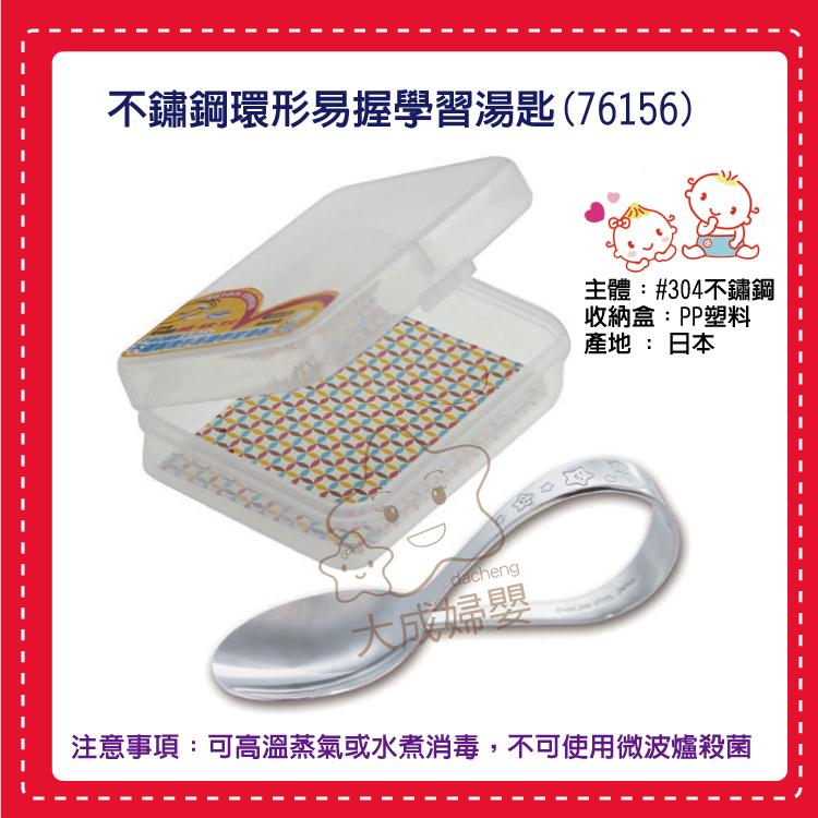 【大成婦嬰】 Genki bebi 不鏽鋼環形易握學習湯匙 76156 彎角 練習 叉匙 餐具 AKACHAN