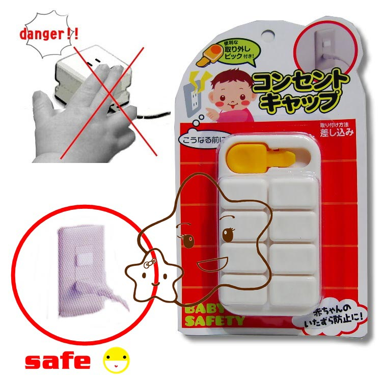 【大成婦嬰】AKACHAN 插座安全蓋-附收納盒(23134) 插頭安全蓋