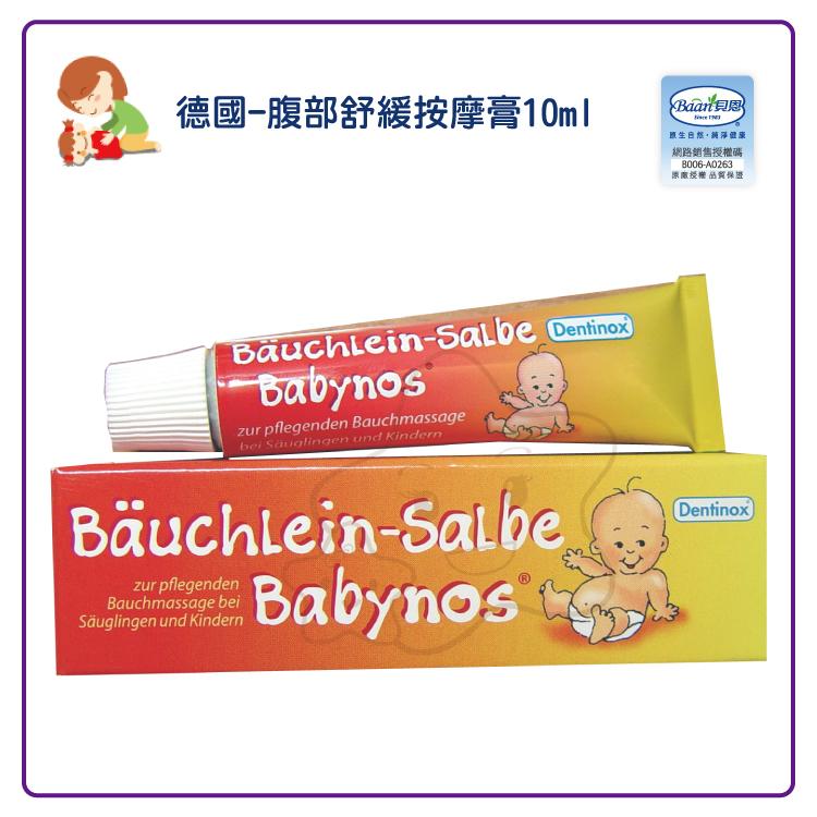 【大成婦嬰】Baan 貝恩Dentinox 腹部舒緩按摩膏 脹氣膏 10ml