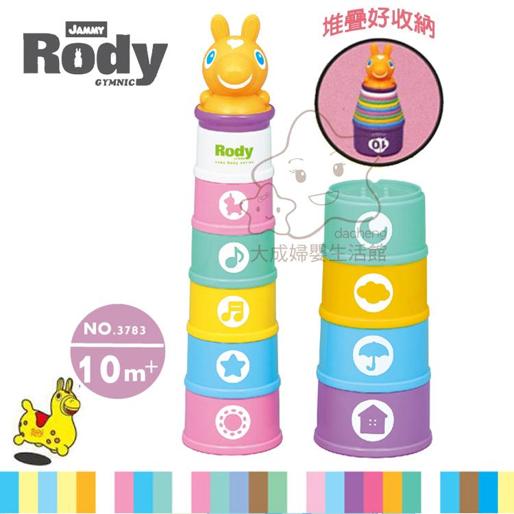 【大成婦嬰】Rody 跳跳馬 數字學習杯3783 疊疊樂 / 數字 / 色彩 疊疊杯