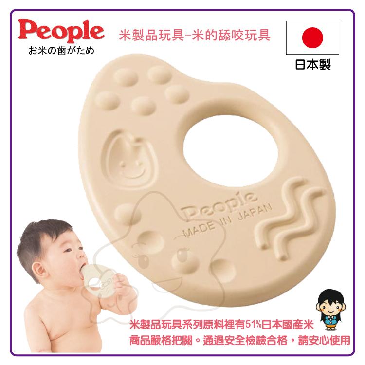 【大成婦嬰】日本 People 米的舔咬玩具-米粒KM-003 (米製品玩具系列) 日本製