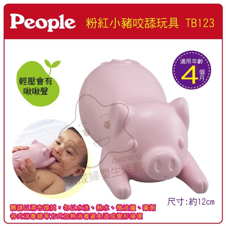 【大成婦嬰】日本 People 寶寶的粉紅小豬咬舔玩具TB123 固齒器
