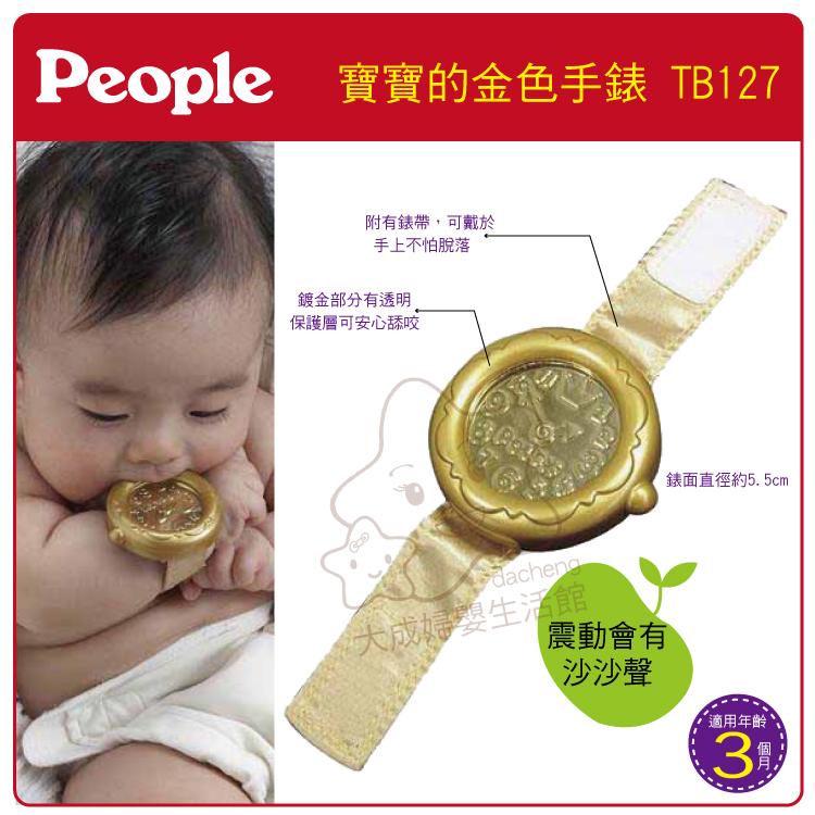 【大成婦嬰】日本 People 寶寶的金色手錶玩具TB127 固齒器