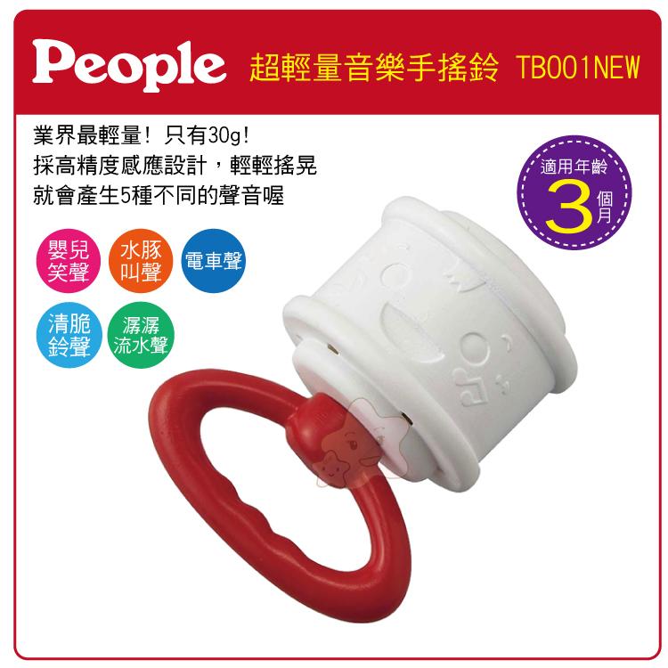 【大成婦嬰】日本 People☆超輕量音樂手搖鈴 TB001 固齒器 輕量 公司貨