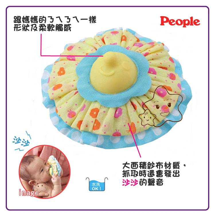 【大成婦嬰】日本 People 新外出ㄋㄟㄋㄟ安撫玩具TB119 寶寶玩具