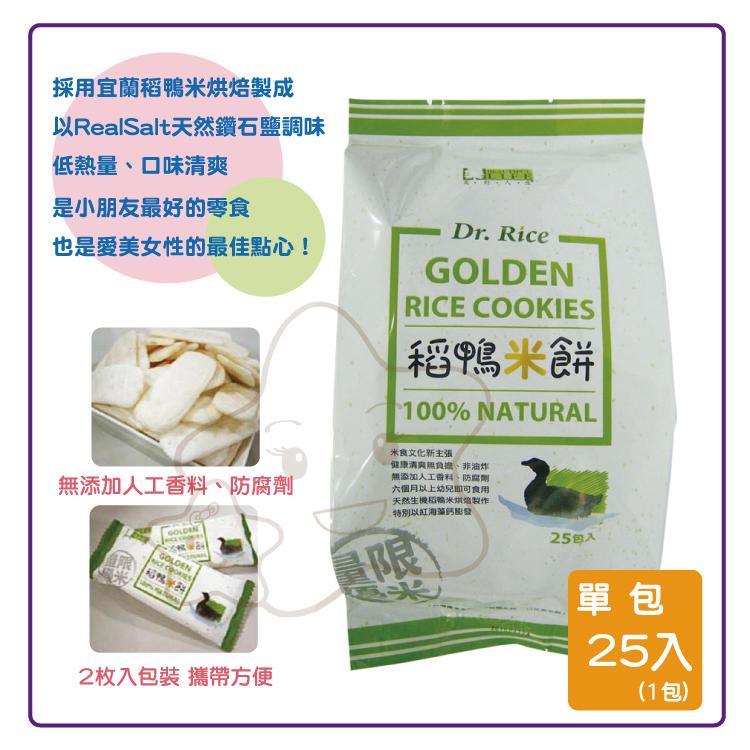【大成婦嬰】美好人生- 稻鴨米餅 (25入 / 1包)