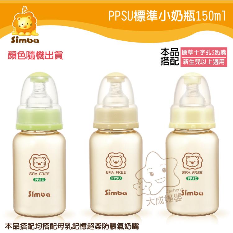 【大成婦嬰】Simba 小獅王 PPSU標準小奶瓶(6142) 150ml 奶嘴升級,不加價