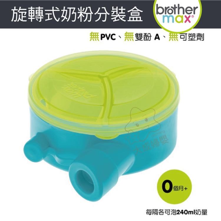 【大成婦嬰】英國 Brother Max 旋轉式奶粉分裝盒(71440)