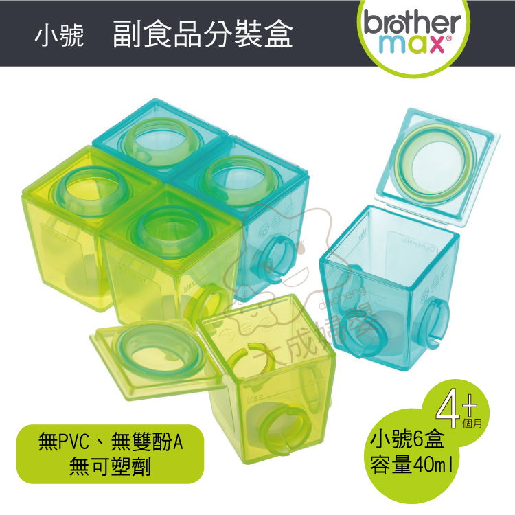 【大成婦嬰】英國 Brother Max 副食品分裝盒71428(小號6盒) 冰磚 公司貨