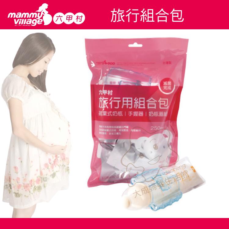 【大成婦嬰】mammy village 六甲村 手握器+拋棄式奶瓶10053 (250mlx5入) 外出 旅行 攜帶方便