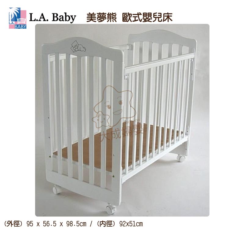【大成婦嬰】L.A.BABY 2100NR 美夢熊 歐式嬰兒床 (原木色 / 白色)
