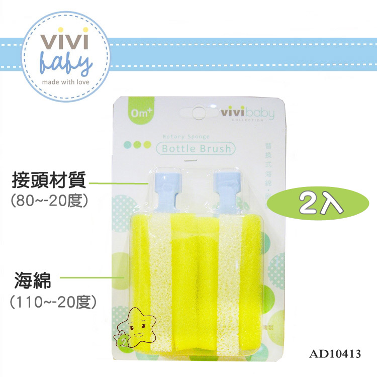 【大成婦嬰】vivi baby 替換泡棉奶瓶刷頭(2入)10413 替換海棉 替用包