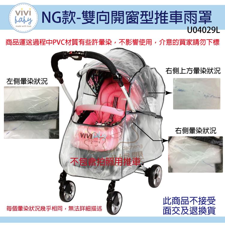 【大成婦嬰】獨家 vivi baby 雙向開窗型推車雨罩(4029) 全新NG款品