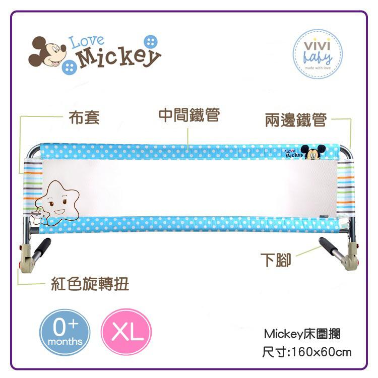 【大成婦嬰】Disney 迪士尼  米奇加長加高床護欄(160X160cm) 床圍
