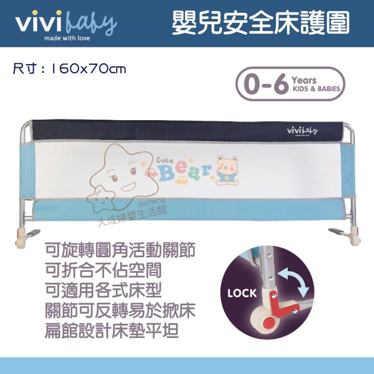 【大成婦嬰】vivi baby 加長加高床護圍 (160x70cm) 掀床也適用 床欄 床護欄