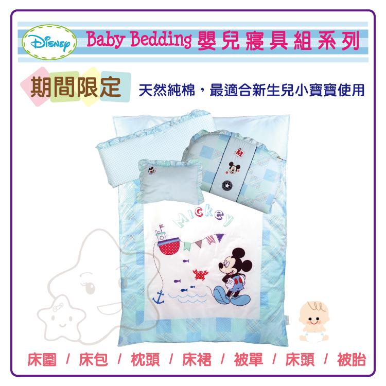 【大成婦嬰】迪士尼日式搖擺護攔嬰兒床+迪士尼米奇七件寢具組+迪士尼蚊帳