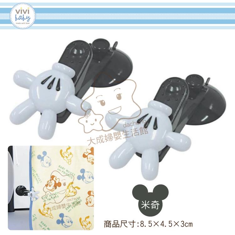 【大成婦嬰】Disney 迪士尼 米奇萬用吸盤夾(108) 窗簾夾