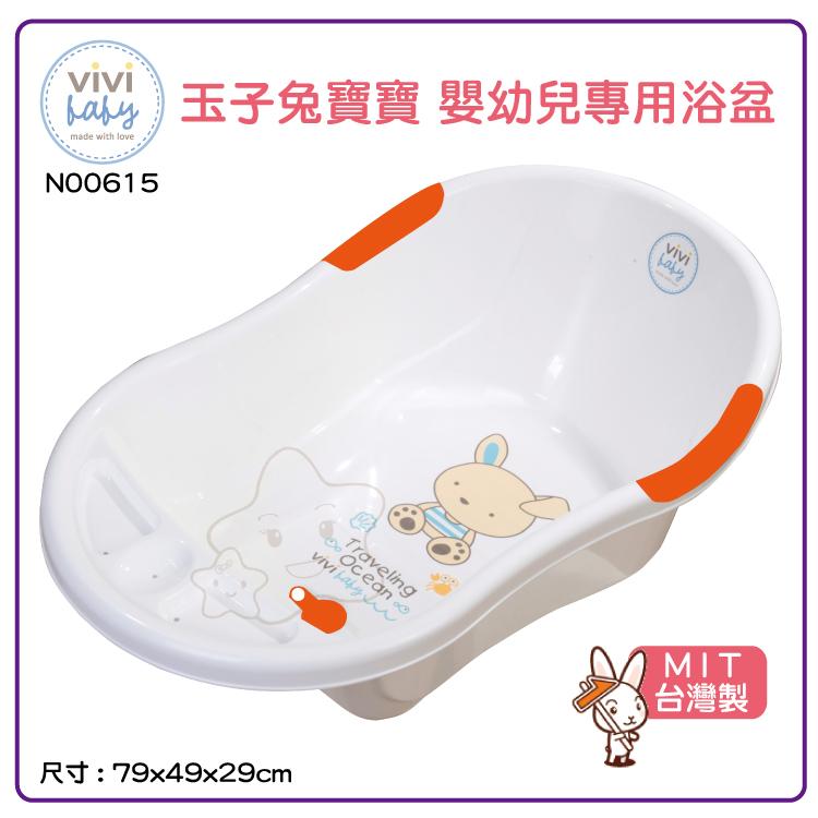 【大成婦嬰】vivi baby 玉子兔寶寶防滑扶手浴盆N000615 嬰兒浴盆/沐浴盆