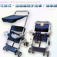 【大成婦嬰】可拆式-遮陽簡易手推車/機車椅 TT-521(運費$150)