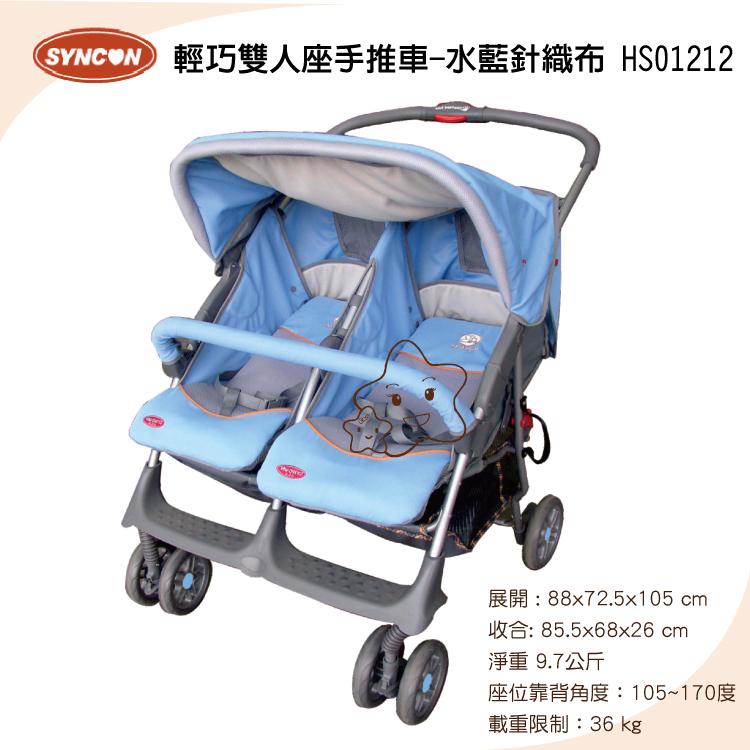 【大成婦嬰】SYNCON 欣康 輕巧雙人併排手推車(HS01212-02)-水藍針織布 並排 雙胞胎