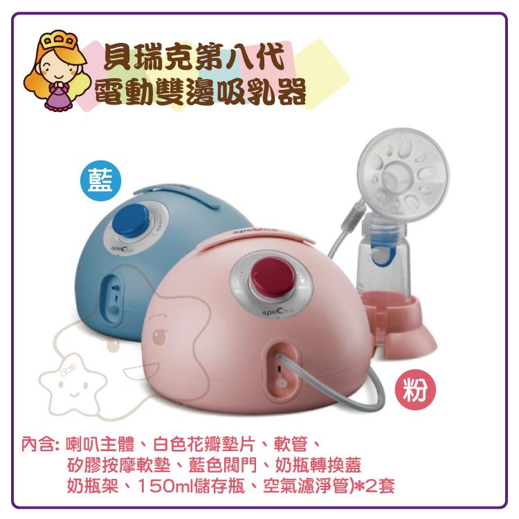 【大成婦嬰】貝瑞克 8代電動雙邊吸乳器 舒緩脹痛/原廠零件/全新升級款