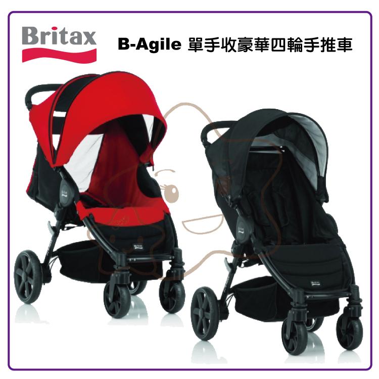 【大成婦嬰】Britax-B-Agile單手收豪華四輪手推車 (無把手款)