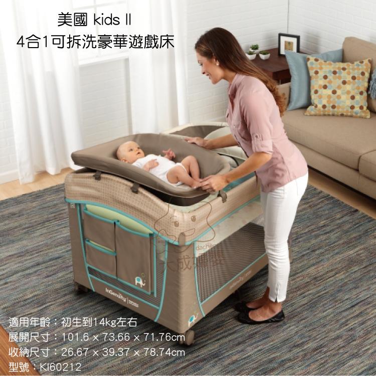 【大成婦嬰】 美國 Kids II 四合1可拆洗豪華遊戲床(KI60212) 附收納袋 輕便摺疊攜帶 嬰兒床
