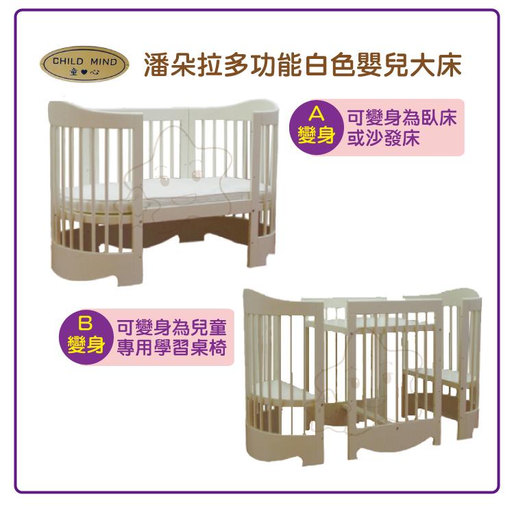 【大成婦嬰】童心 潘朵拉多功能白色嬰兒床