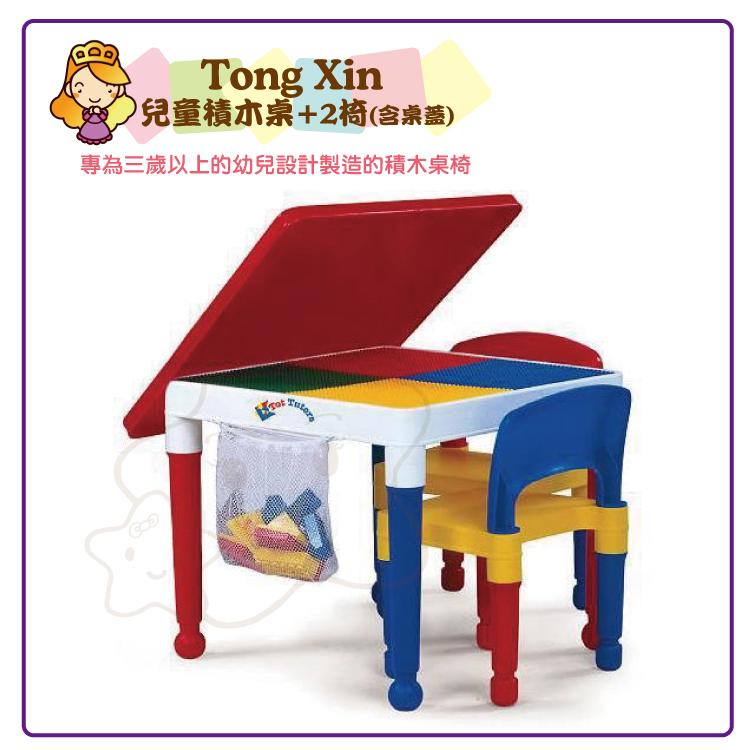 【大成婦嬰】Tong Xin 兒童積木桌+2椅(含桌蓋)