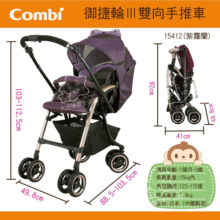 【大成婦嬰】Combi 御捷輪Ⅲ雙向手推車-紫蘿蘭(15412) 旗艦款 限量 優惠價 限定款