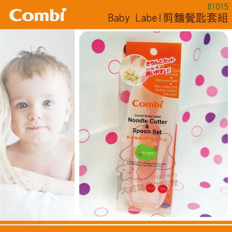 【大成婦嬰】Combi 優質麵夾匙組-橘(81015)、綠(81016) 餐具 學習